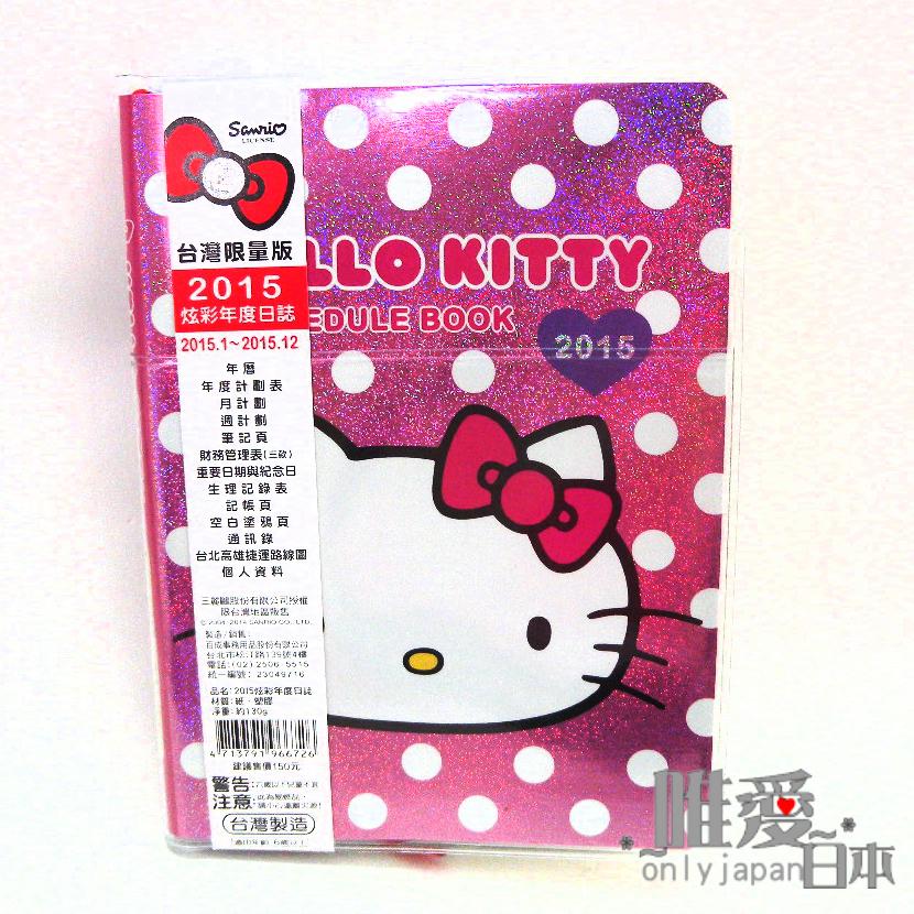 【唯愛日本】14101000004 2015炫彩日誌-點點粉 三麗鷗 Hello Kitty 凱蒂貓 日記 記事本