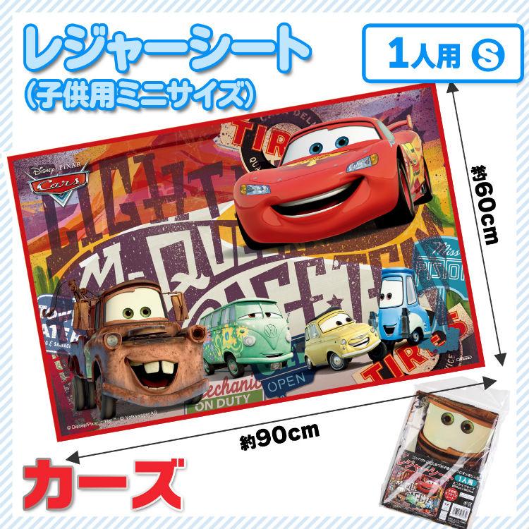 【真愛日本】15052600006 野餐墊S-CARS全人物 迪士尼 Cars 汽車總動員 閃電麥坤 墊子  居家 正品 限量 預購