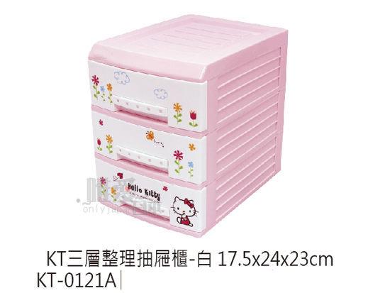 【唯愛日本】13020600005 三層整理抽屜櫃-白 三麗鷗 Hello Kitty 凱蒂貓 文具櫃 文件櫃 正品