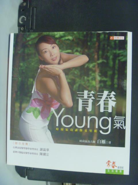 【書寶二手書T1/養生_ICI】青春YOUNG 氣: 時尚氣功讓你更年輕_時尚氣功大
