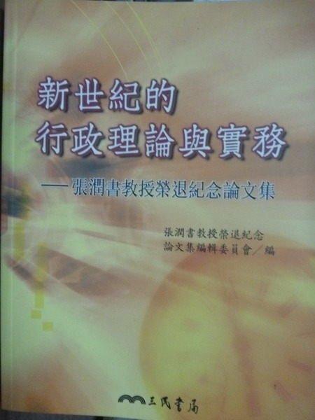 【書寶二手書T9/大學商學_PLL】新世紀的行政理論與實務_本書編委會