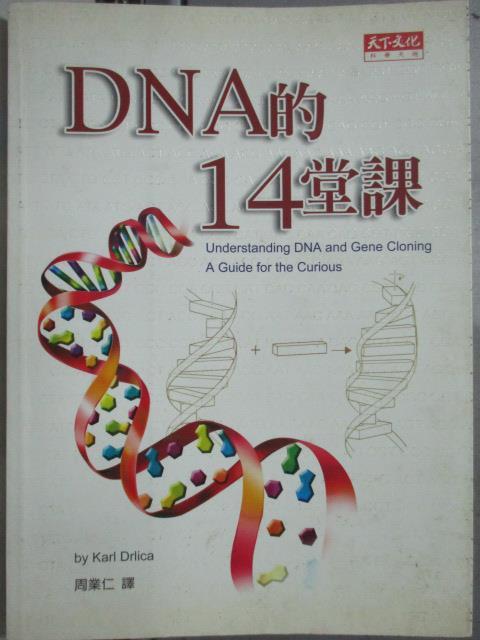 【書寶二手書T1/科學_HSC】DNA的14 課_得利卡, Karl Drlica, 周業仁