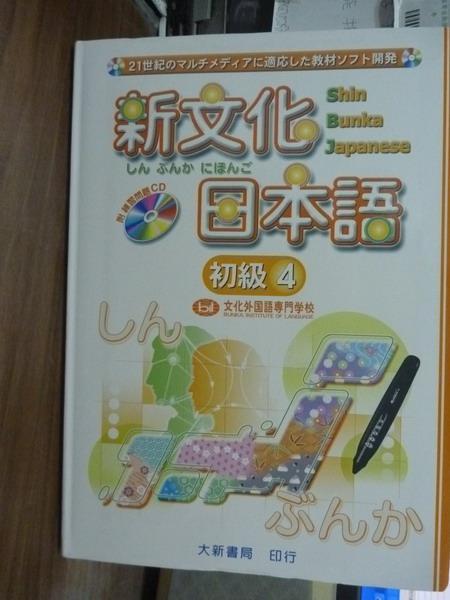 【書寶二手書T1/語言學習_PJE】新文化日本語(初級4)_文化外國語專門學校/著