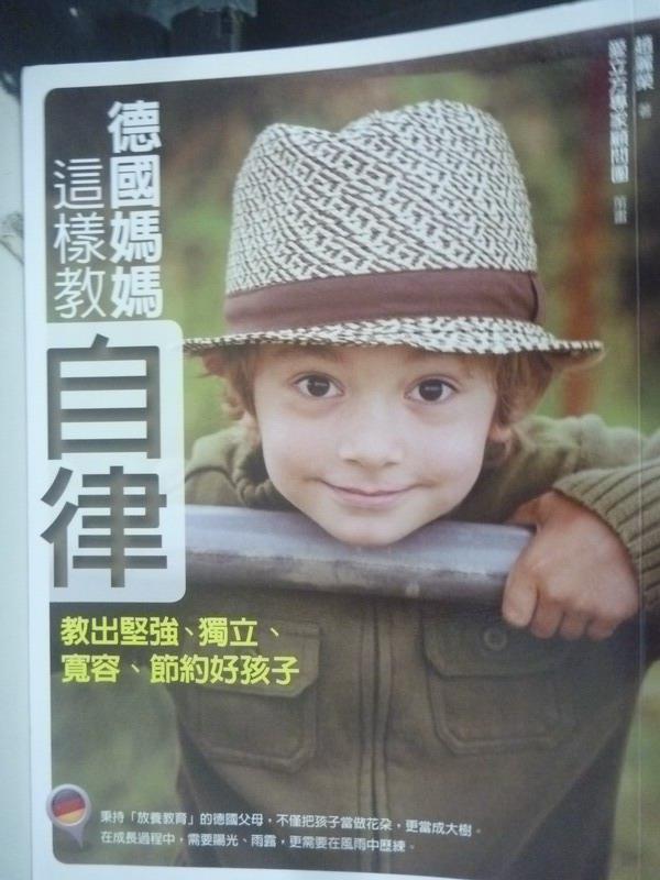 【書寶二手書T4/親子_WEL】德國媽媽這樣教自律:教出堅強、獨立、寬容_趙麗榮