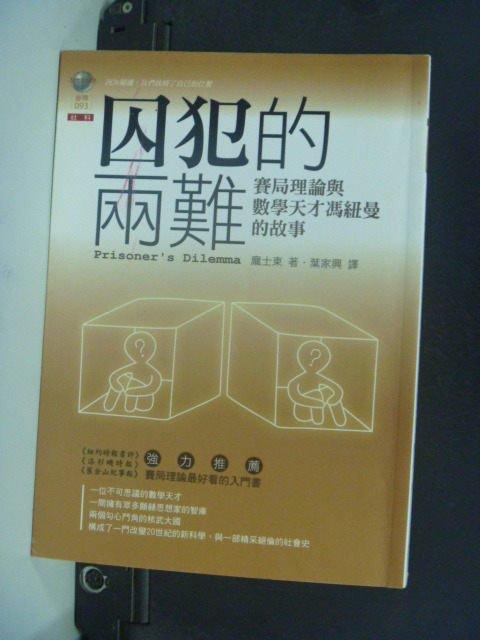 【書寶二手書T8/傳記_HEU】囚犯的兩難: 賽局理論與數學天才馮紐曼_葉家興, 龐士東