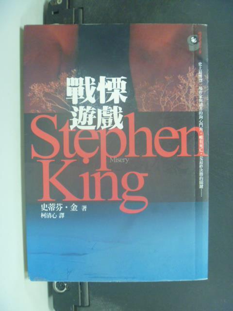 【書寶二手書T1/翻譯小說_KEF】戰慄遊戲_原價350_史蒂芬.金