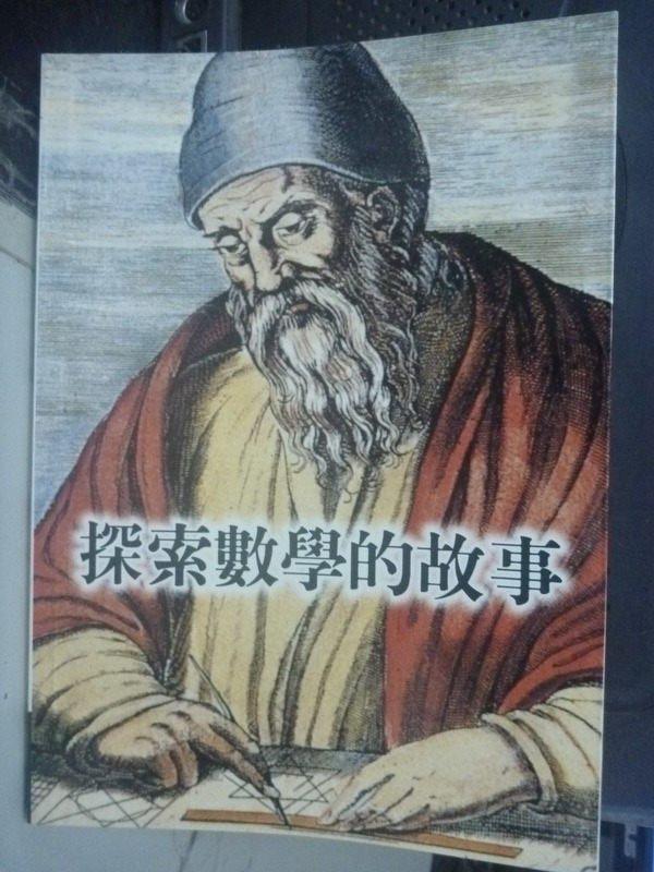 【書寶二手書T7/大學理工醫_INY】探索數學的故事_龔炎