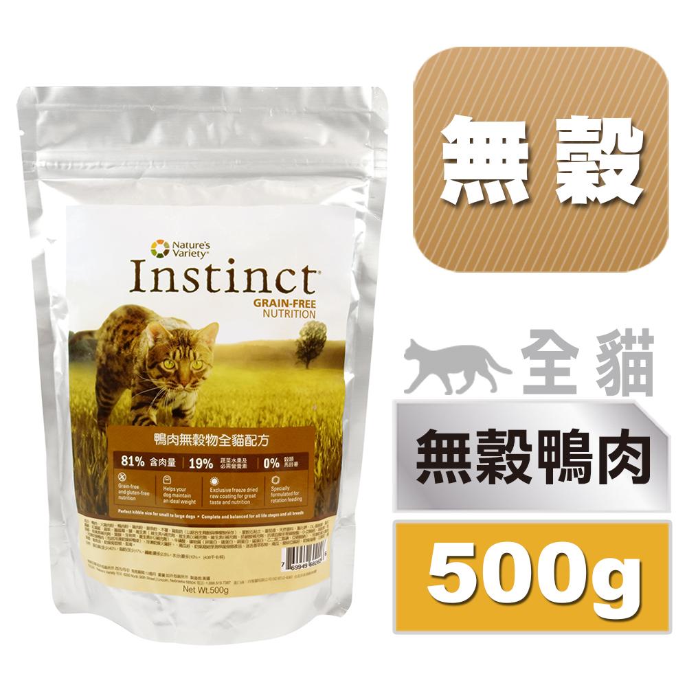 Instinct本能 鴨肉無穀物全貓配方(500g)