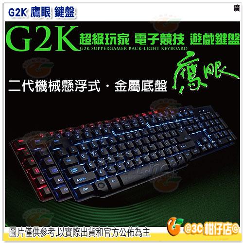 送鋼彈滑鼠墊 G2K 鷹眼 鍵盤 懸浮類機械手感鍵盤 吸呼LED燈 三色背光 電競鍵盤 遊戲鍵盤