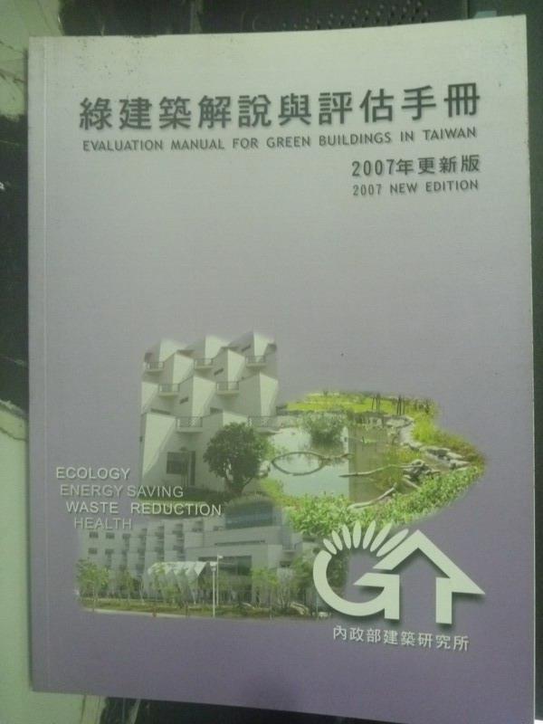 【書寶二手書T1/建築_YCJ】綠建築解說與評估手冊2007年更新版_林憲德