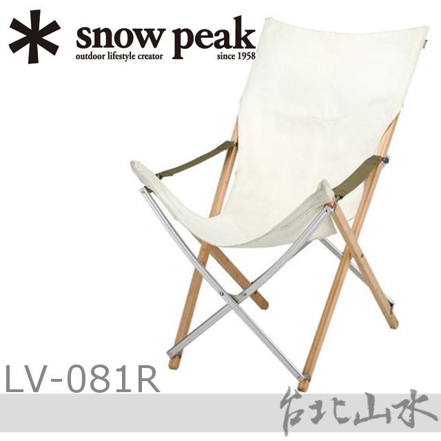 Snow Peak LV-081R 竹材折椅 加高米色 /露營椅/折疊椅/高背椅/日本雪峰