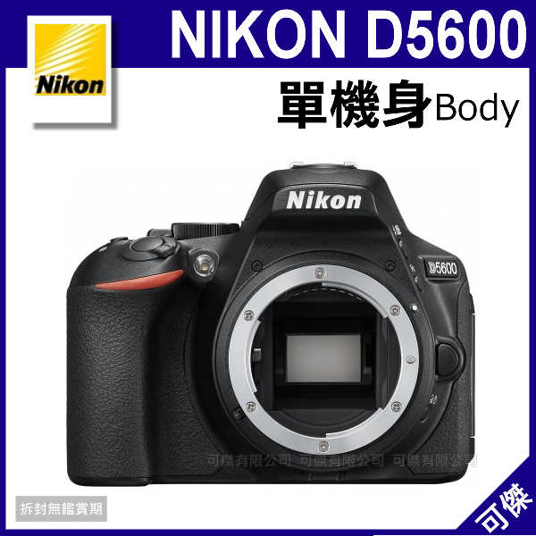 可傑 Nikon D5600 Body  單機身  多角度螢幕  公司貨  新機上市!  ( 登錄送防水包至12/31 )