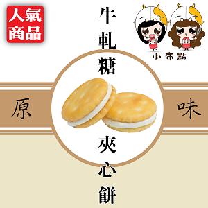 一口牛Q餅 (原味)