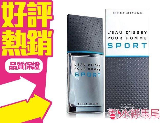 Issey Miyake SPORT 三宅一生 極限 男性淡香水 香水空瓶分裝 5ML◐香水綁馬尾◐
