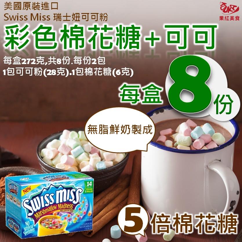 [現貨] Swiss Miss 瑞士妞 彩色棉花糖熱牛奶巧克力可可粉 272g 彩虹棉花糖