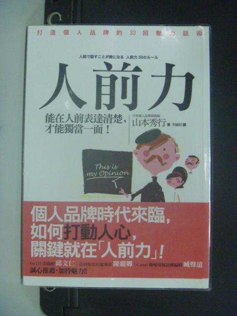 【書寶二手書T8/溝通_NPK】人前力:打造個人品牌的33招魅力話術_李毓昭