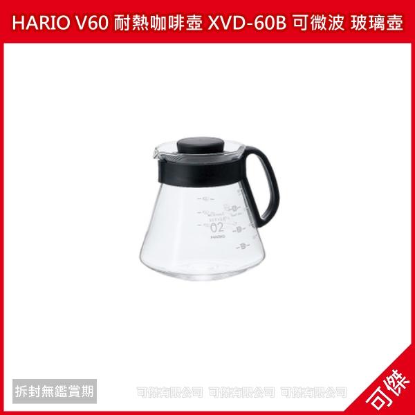 可傑 日本進口 HARIO V60 耐熱咖啡壺 XVD-60B 可微波 玻璃壺 (環型把手) 600ml