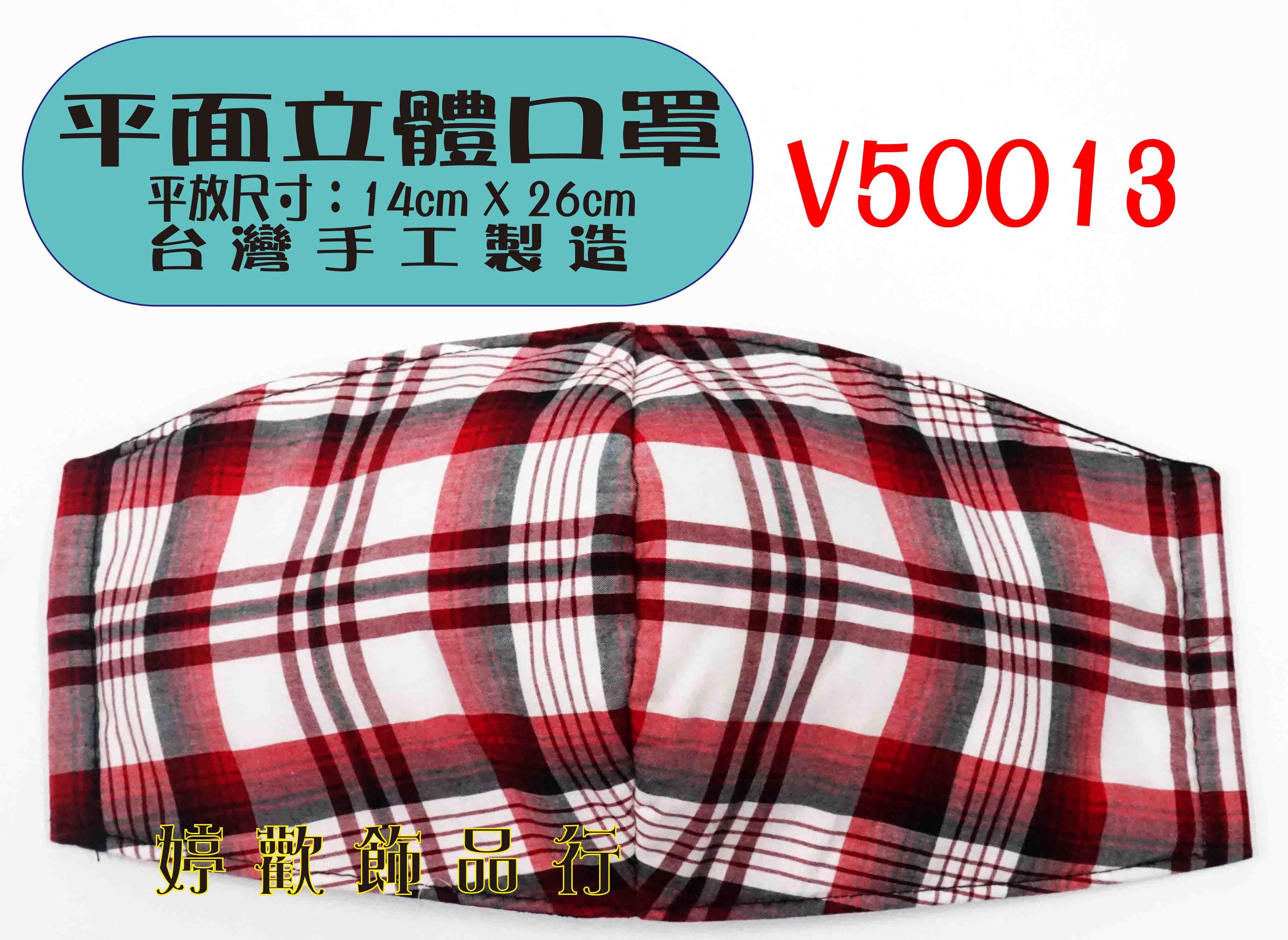 平面立體口罩/花布/台灣製造/85%棉V50013
