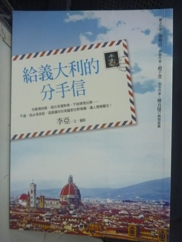 【書寶二手書T3/旅遊_IFJ】給義大利的分手信_李亞