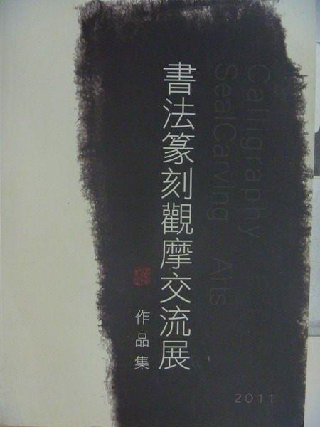 【書寶二手書T7/藝術_QJE】書法篆刻觀摩交流展作品集_2012年
