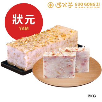 【 粿公子 】狀元芋頭糕 ( 2公斤 )
