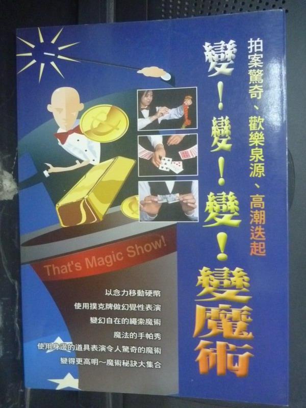 【書寶二手書T5/一般小說_JQG】變!變!變!變魔術_大家的魔術研究所