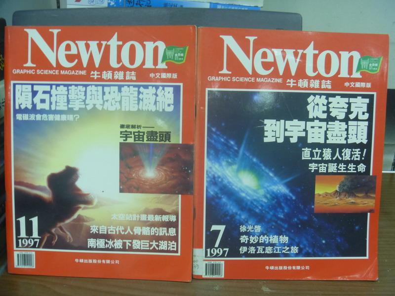 【書寶二手書T1/雜誌期刊_PNX】牛頓_1997/7&11月號_2本合售_隕石撞擊與恐龍滅絕等