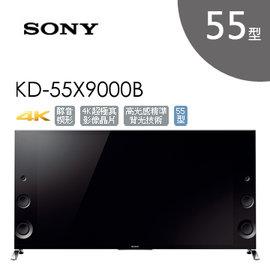 節能補助 SONY BRAVIA KD-55X9000B 55吋LED 液晶電視 公司貨 0利率 免運