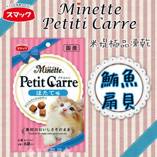 +貓狗樂園+ 日本Minette【Petiti Carre。米堤極品凍乾。鮪魚扇貝】100元