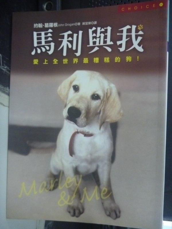【書寶二手書T1/一般小說_JCT】馬利與我:愛上全世界最糟糕的狗_約翰.葛羅根