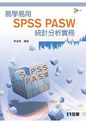 易學易用SPSS PASW 統計分析實務(第二版)(附參考資料光碟)(06010017)