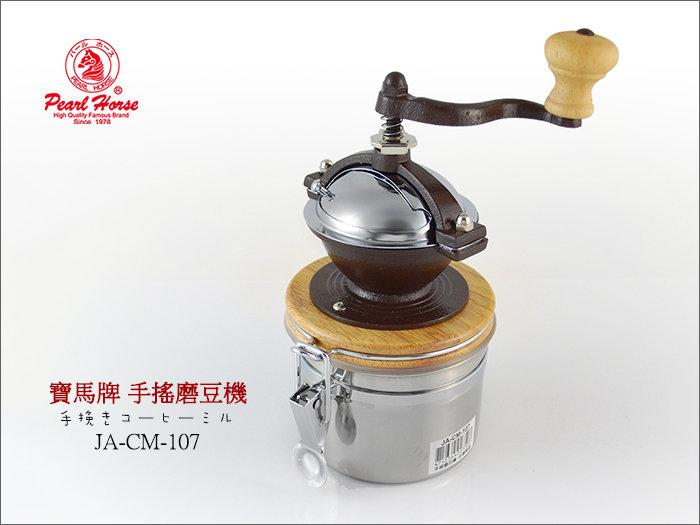 快樂屋♪日本寶馬牌手搖磨豆機 JA-CM-107 不鏽鋼/咖啡豆/咖啡粉/現磨咖啡/可搭濾紙/濾杯