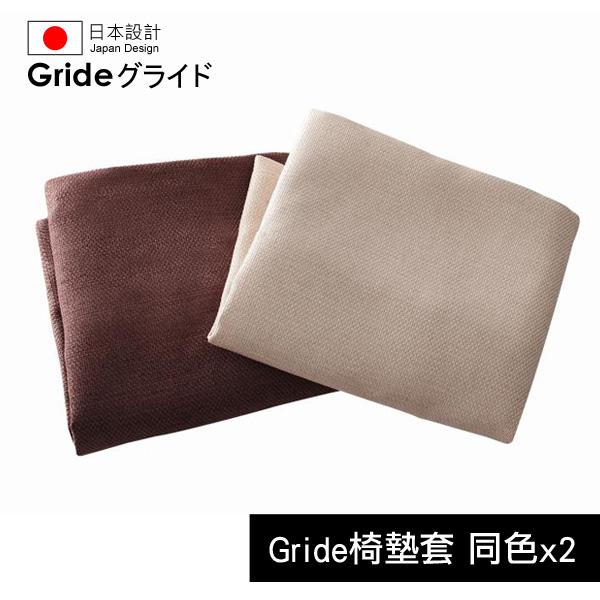 【Gride】グライド平滑伸縮式餐桌_餐椅椅墊套(同色2入)