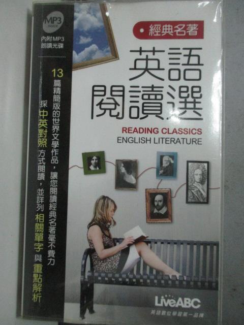 【書寶二手書T1/語言學習_JFN】經典名著.英語閱讀選_希伯崙_附光碟