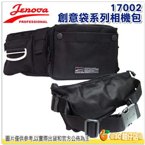 JENOVA 吉尼佛 17002 創意袋系列 隨身包 腰包 相機包 公司貨 適用微單眼
