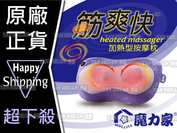 【姍伶】MOLIJIA 魔力家 筋爽快360度溫熱按摩枕(按摩機/按摩器/按摩墊/舒壓枕)