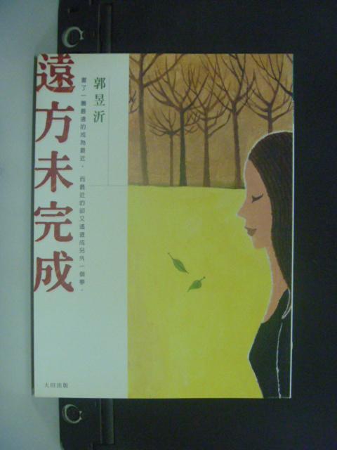 【書寶二手書T6/文學_NHK】遠方未完成_郭昱沂