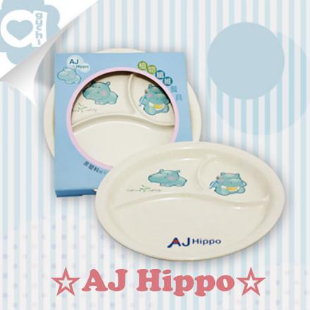 ☆ AJ Hippo ☆ 小河馬 植物纖維三格圓盤【亞古奇 Aguchi】