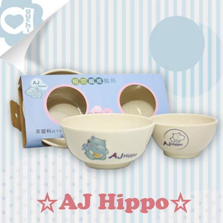 ☆ AJ Hippo ☆ 小河馬 植物纖維兒童二件式餐碗組【亞古奇 Aguchi】