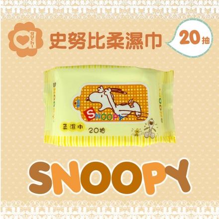 ☆Snoopy☆ 史努比 柔濕巾 / 濕紙巾20抽【Aguchi亞古奇】