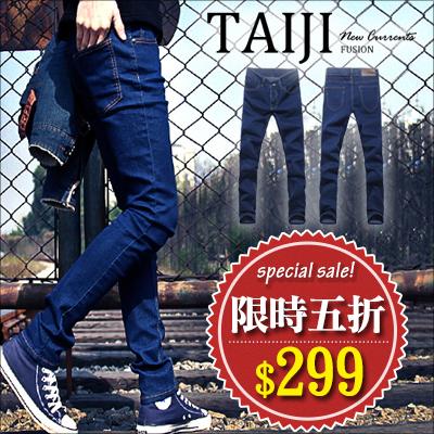 牛仔褲【ATJBK05】日韓風格‧簡約素面精緻車縫牛仔丹寧長褲‧水洗刷色抓皺破壞