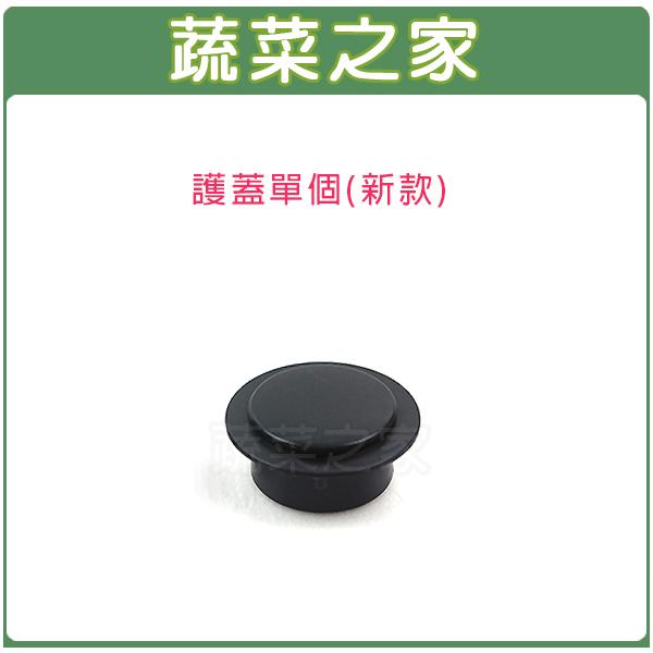 【蔬菜之家005-A22-3】護蓋單個(新款) 裝於接桿的上方 (DIY種植箱專用