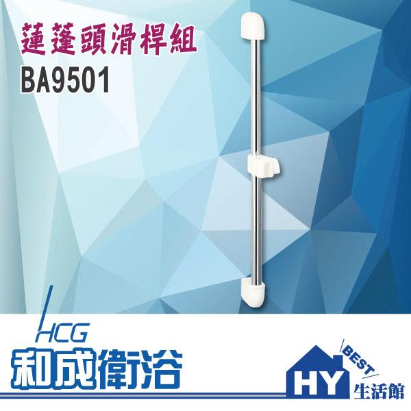 HCG 和成 BA9501 蓮蓬頭滑桿組 昇降式花灑固定座 -《HY生活館》水電材料專賣店
