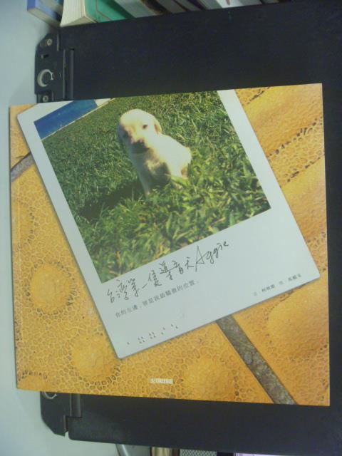 【書寶二手書T4/寵物_LPG】台灣第一隻導盲犬Aggie_柯明期/著