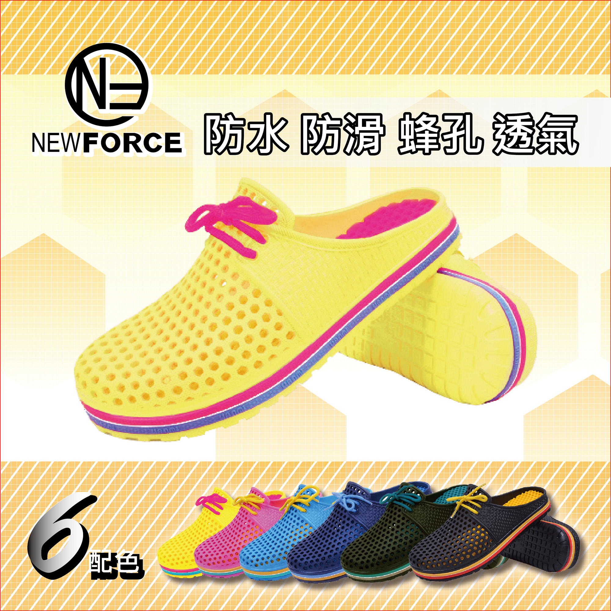 【NEW FORCE】超動感軟Q情侶洞洞鞋 - 女款/3色可選 【6010106】