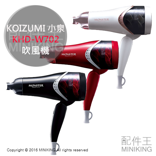 【配件王】日本代購 KOIZUMI 小泉 KHD-W702 吹風機 大風量 三色 另 NA98