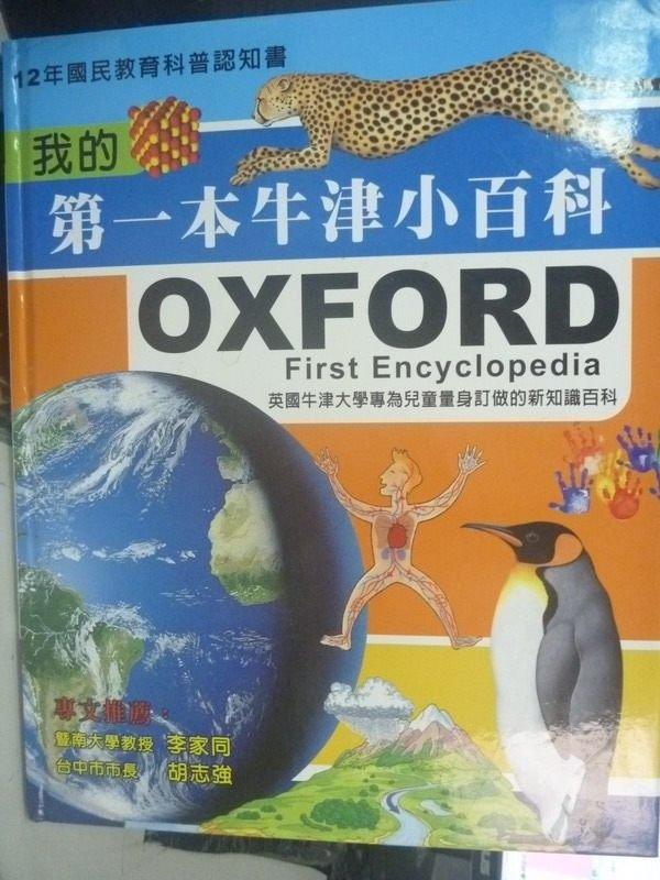 【書寶二手書T8/少年童書_ZCQ】我的第一本牛津小百科_安德魯
