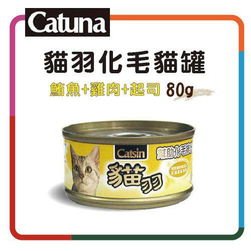 【力奇】Catuna 貓羽化毛貓罐-鮪魚+雞肉+起司-80g-23元/罐>可超取~(C202F02)