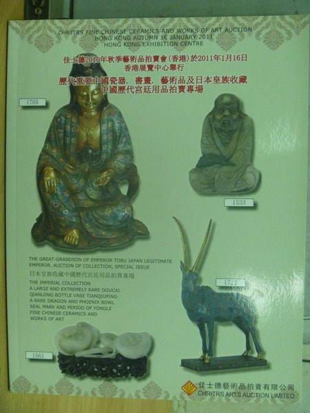【書寶二手書T5/收藏_XGP】佳士德2010秋季(香港)拍賣會_2011/1/16_歷代重要中國瓷器書畫藝術品…