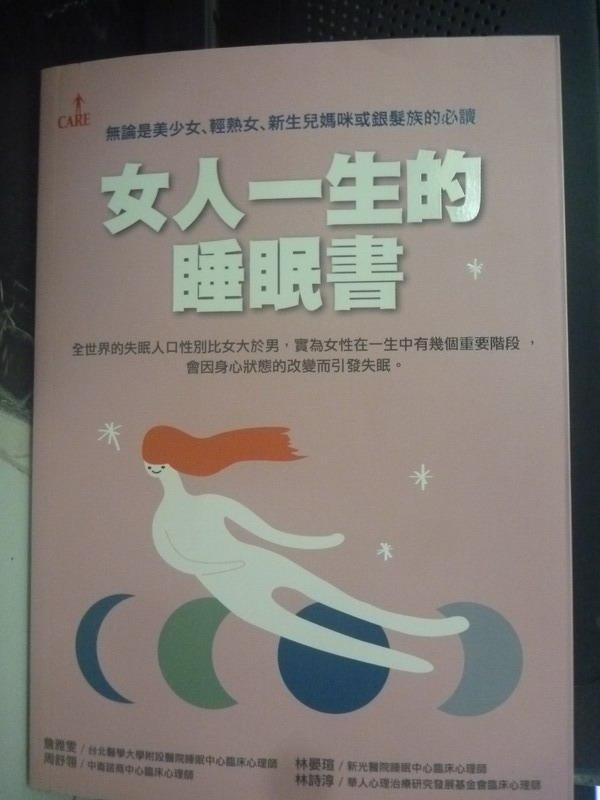 【書寶二手書T3/養生_IFW】女人一生的睡眠書_詹雅雯